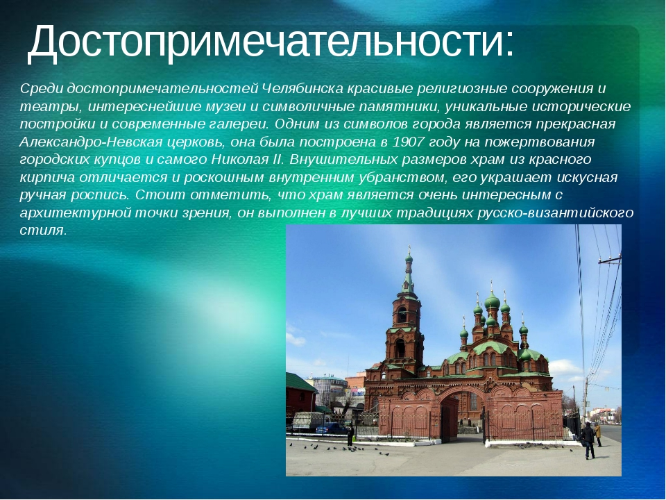 Достопримечательности: Среди достопримечательностей Челябинска красивые религ...