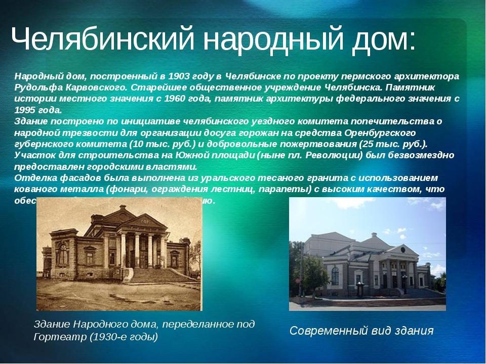 Челябинский народный дом: Народный дом, построенный в 1903 году в Челябинске...