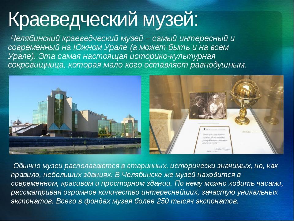Краеведческий музей: Челябинский краеведческий музей – самый интересный и сов...