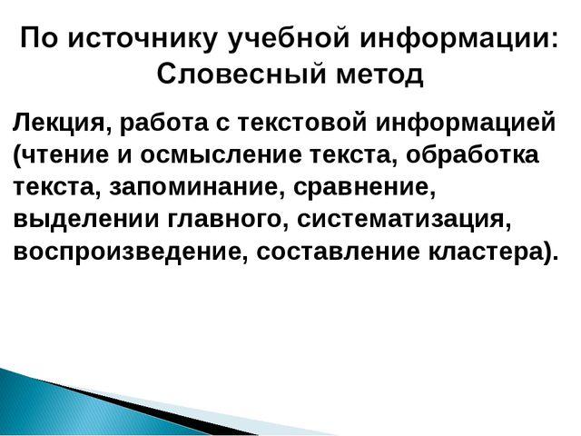 Лекция, работа с текстовой информацией (чтение и осмысление текста, обработка...