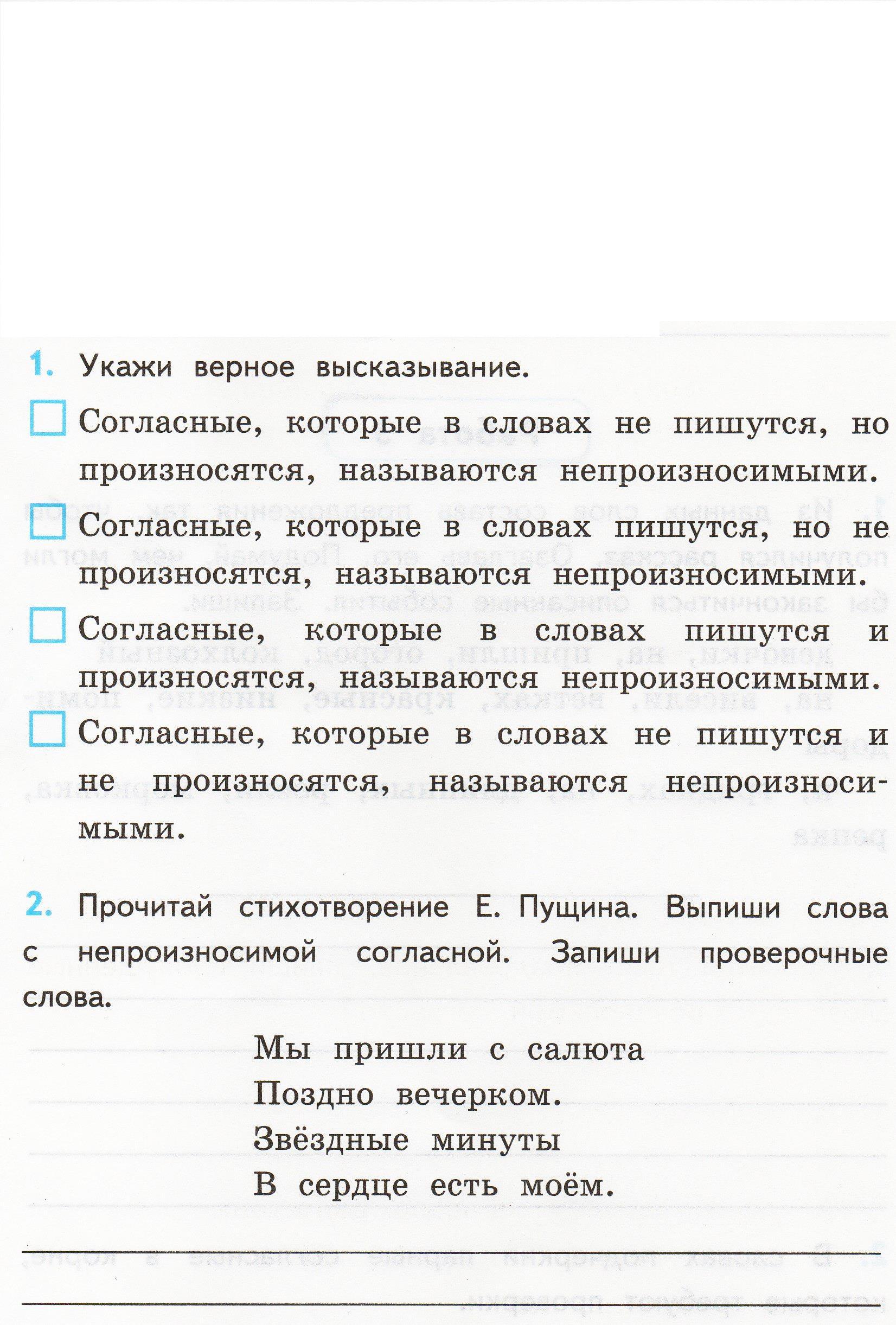 Контрольный диктант по русскому языку 3 класса по системе занкова вторая четверть