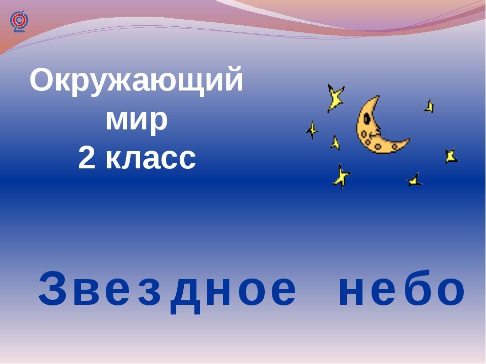 Презентация по окружающему миру для класса Звёздное небо  слайда 1 Звездное небо Окружающий мир 2 класс