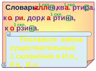 Словарь: .. .. ея, а лл кв .. ртира, а к .. р .. дор, о и к .. ртина, а к ..