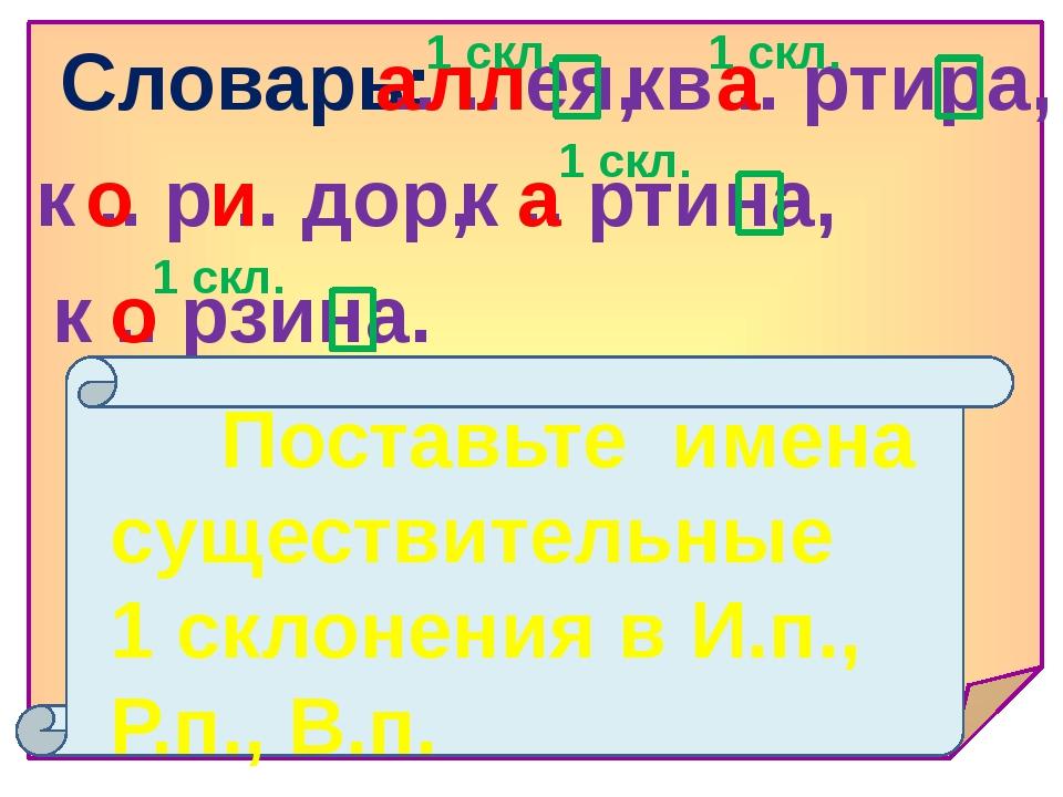 Словарь: .. .. ея, а лл кв .. ртира, а к .. р .. дор, о и к .. ртина, а к .....
