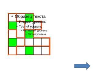 Подсказка: Понятно, что как бы мы по линиям клеточек не резали— квадрат не