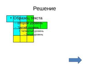 2) Разрежьте теперь эту фигуру на 4 равные по форме части: Подсказка Решение
