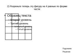 Разрежьте данную фигуру на 5 равных по форме частей: