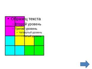 5) Задача усложняется: нужно фигуру разрезать на 4разных по формефигурки (н