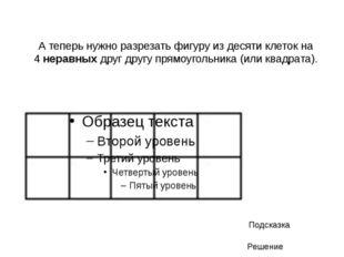8) Разрежьте квадрат из 16 клеток на 4 равные по форме части так, чтобы в ка
