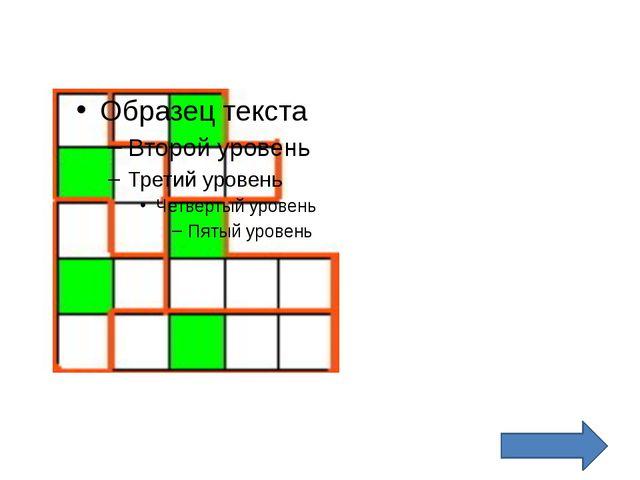 Подсказка: Понятно, что как бы мы по линиям клеточек не резали— квадрат не...