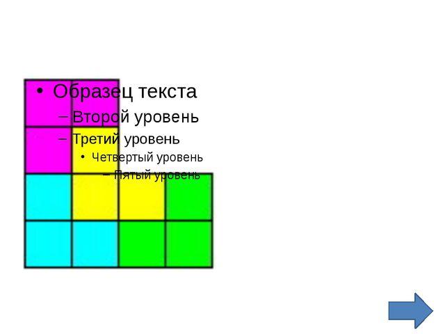 5) Задача усложняется: нужно фигуру разрезать на 4разных по формефигурки (н...