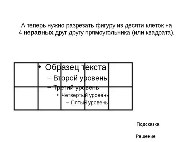 8) Разрежьте квадрат из 16 клеток на 4 равные по форме части так, чтобы в ка...
