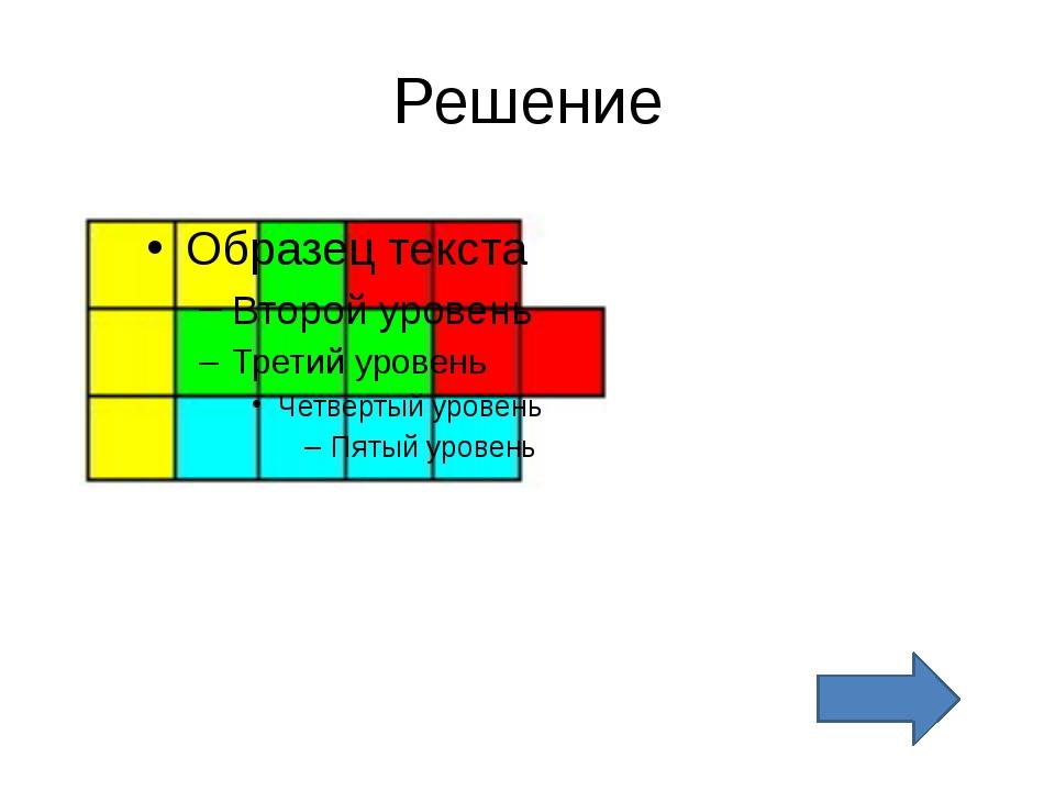 Подсказка: Всего в прямоугольнике 36 клеток. Поэтому квадрат получится разме...