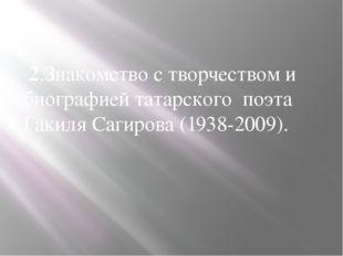 2.Знакомство с творчеством и биографией татарского поэта Гакиля Сагирова (19