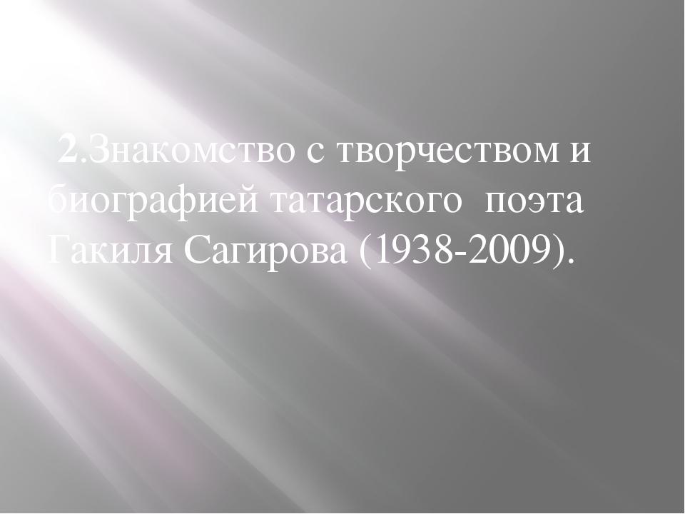 2.Знакомство с творчеством и биографией татарского поэта Гакиля Сагирова (19...