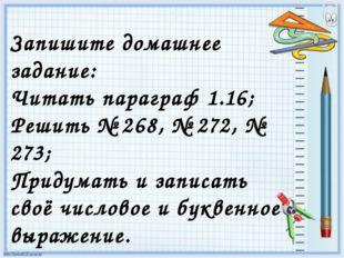 Запишите домашнее задание: Читать параграф 1.16; Решить № 268, № 272, № 273;