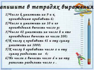 Запишите в тетрадях выражения: Число k умножить на 9 и к произведению прибави