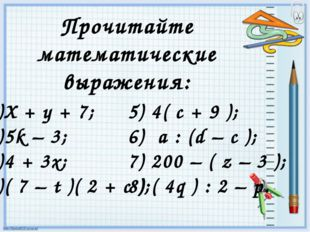 Прочитайте математические выражения: X + y + 7; 5k – 3; 4 + 3x; ( 7 – t )( 2