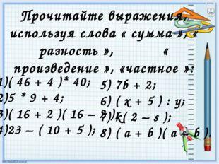 Прочитайте выражения, используя слова « сумма », « разность », « произведение