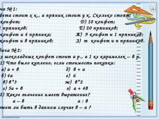 Задача № 1: Конфета стоит х к., а пряник стоит у к. Сколько стоят: А) 7 конфе