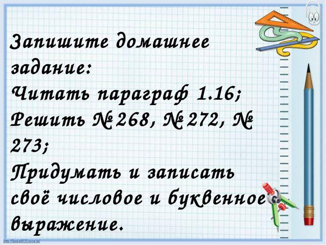 Запишите домашнее задание: Читать параграф 1.16; Решить № 268, № 272, № 273;...