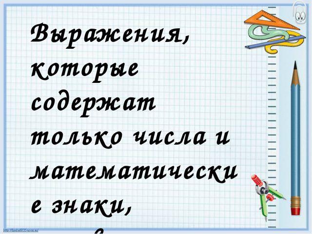 Выражения, которые содержат только числа и математические знаки, называются Ч...