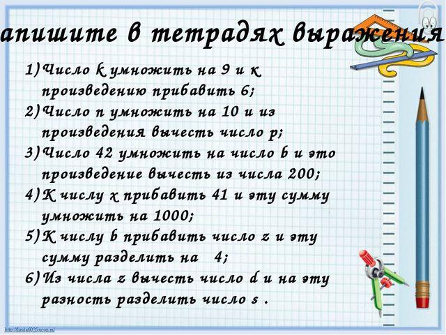 Запишите в тетрадях выражения: Число k умножить на 9 и к произведению прибави...