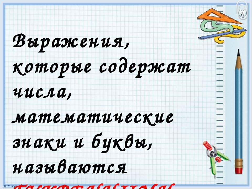 Выражения, которые содержат числа, математические знаки и буквы, называются Б...