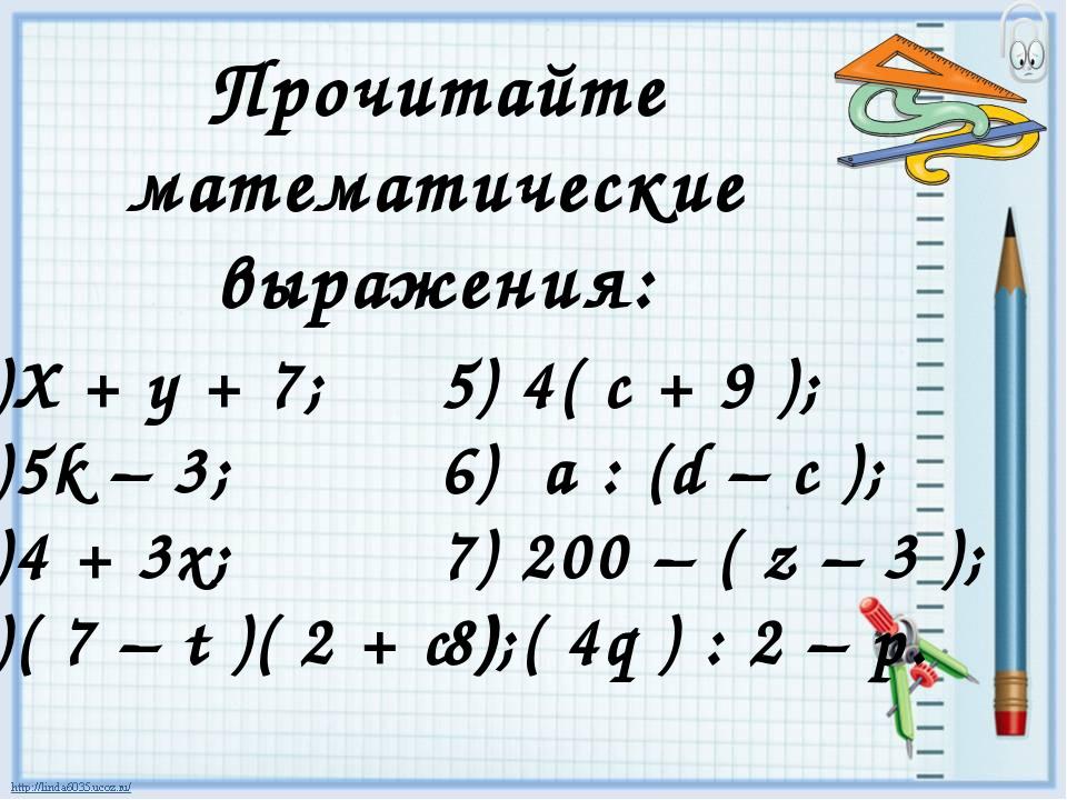 Прочитайте математические выражения: X + y + 7; 5k – 3; 4 + 3x; ( 7 – t )( 2...
