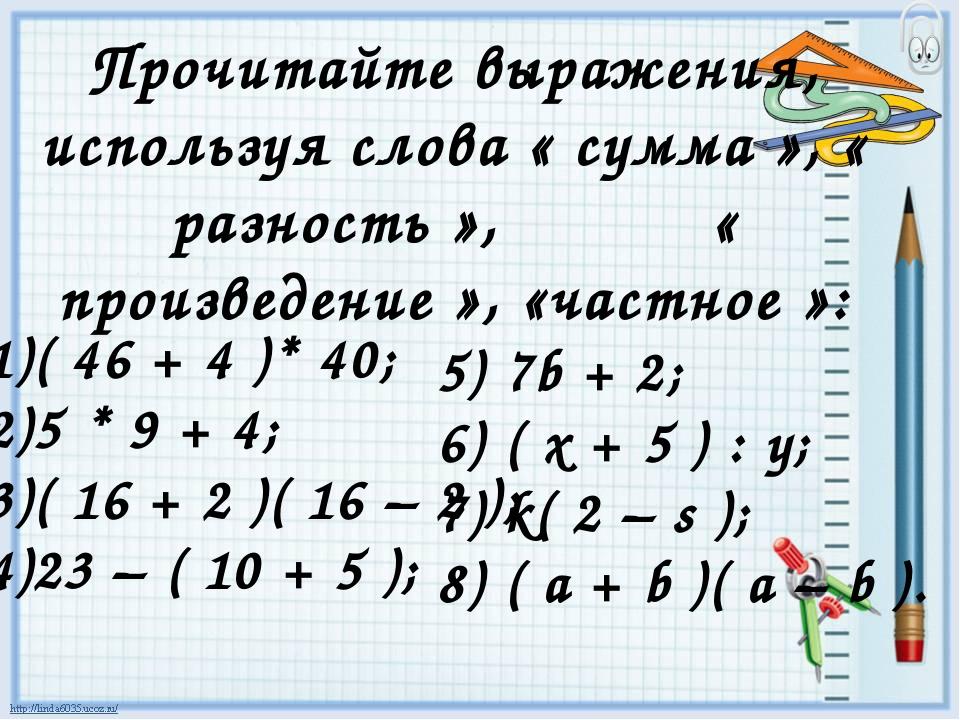 Прочитайте выражения, используя слова « сумма », « разность », « произведение...