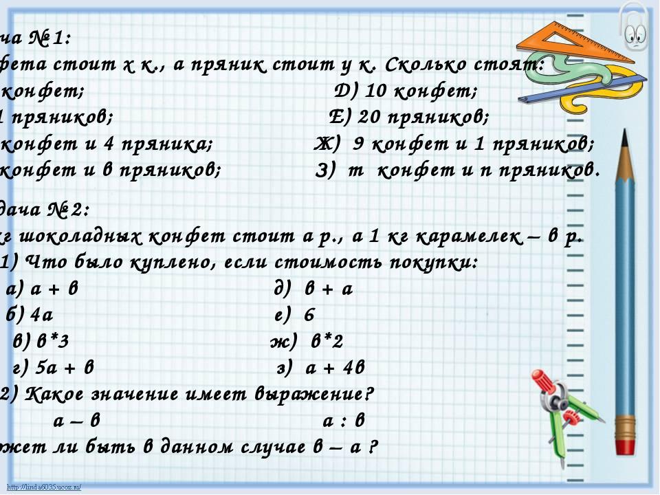 Задача № 1: Конфета стоит х к., а пряник стоит у к. Сколько стоят: А) 7 конфе...