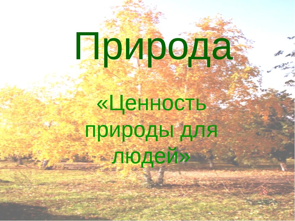 Природа «Ценность природы для людей»