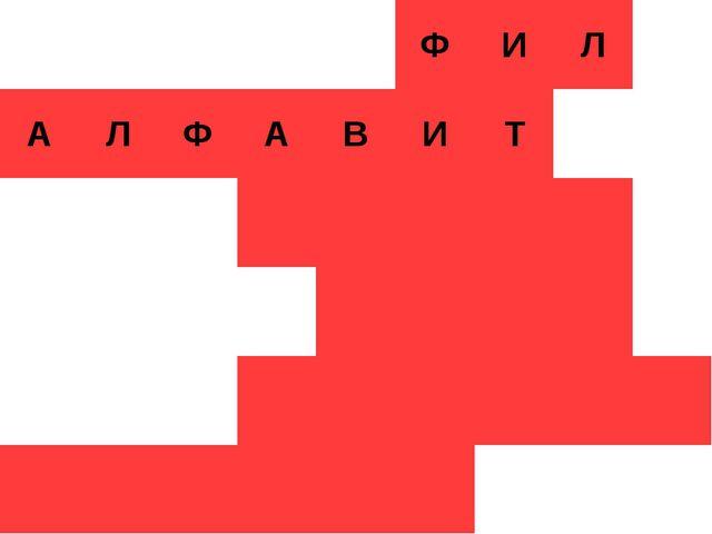 Кроссворд ФИЛ АЛФАВИТ   ...