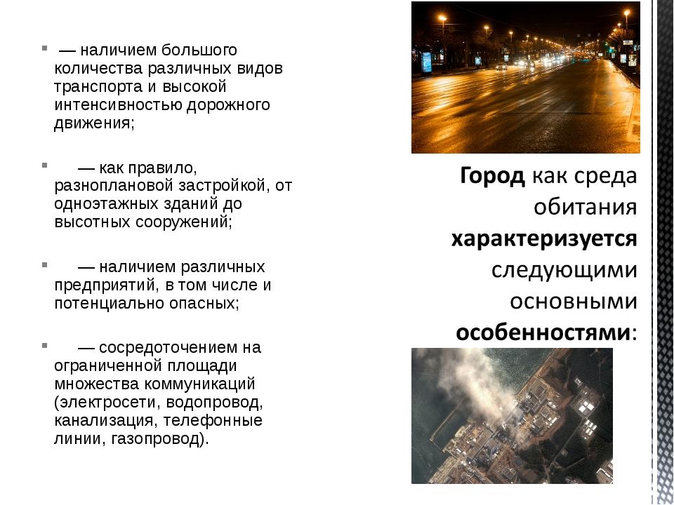 — наличием большого количества различных видов транспорта и высокой интенсив...