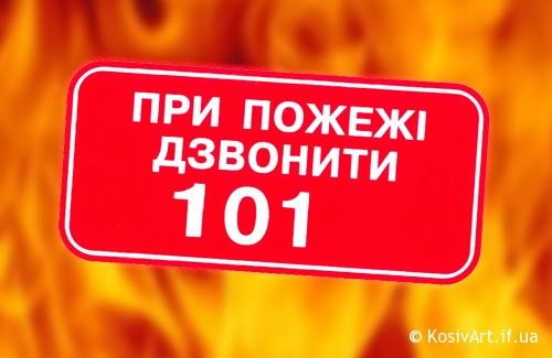 D:\класна година пожежа\photo.jpg