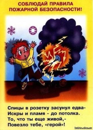 D:\класна година пожежа\pozhezh-pobut.jpg