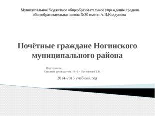 Почётные граждане Ногинского муниципального района Муниципальное бюджетное об