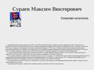 Сураев Максим Викторович Сураев Максим Викторович родился 24 мая 1972 года.