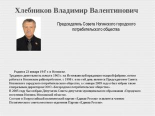 Хлебников Владимир Валентинович Родился 23 января 1947 г. в Ногинске. Трудов