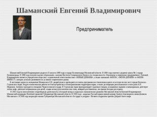 Шаманский Евгений Владимирович Шаманский Евгений Владимирович родился 15 авг
