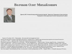 Волчков Олег Михайлович Родился 26 ноября 1940 г. Образование - Московский т