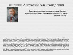 Лившиц Анатолий Александрович Родился в 1944 году. Образование - Хабаровский