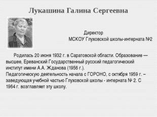 Лукашина Галина Сергеевна Родилась 20 июня 1932 г. в Саратовской области. Об