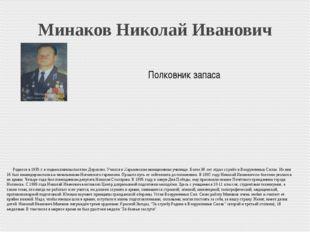 Минаков Николай Иванович Родился в 1935 г. в подмосковном посёлке Дорохово.