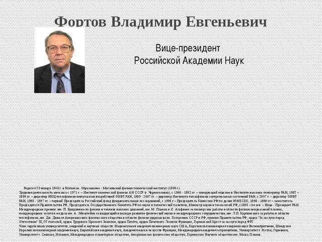 Фортов Владимир Евгеньевич Родился 23 января 1946 г. в Ногинске. Образование...