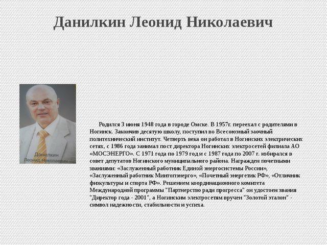 Данилкин Леонид Николаевич Родился 3 июня 1948 года в городе Омске. В 1957г....