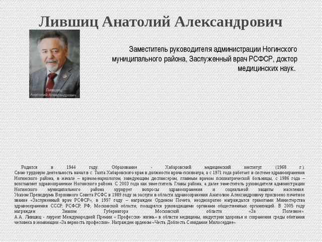 Лившиц Анатолий Александрович Родился в 1944 году. Образование - Хабаровский...