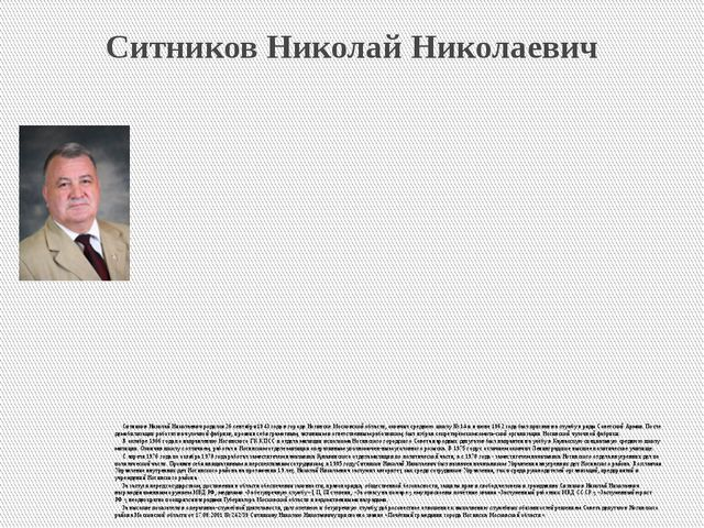 Ситников Николай Николаевич Ситников Николай Николаевич родился 26 сентября...