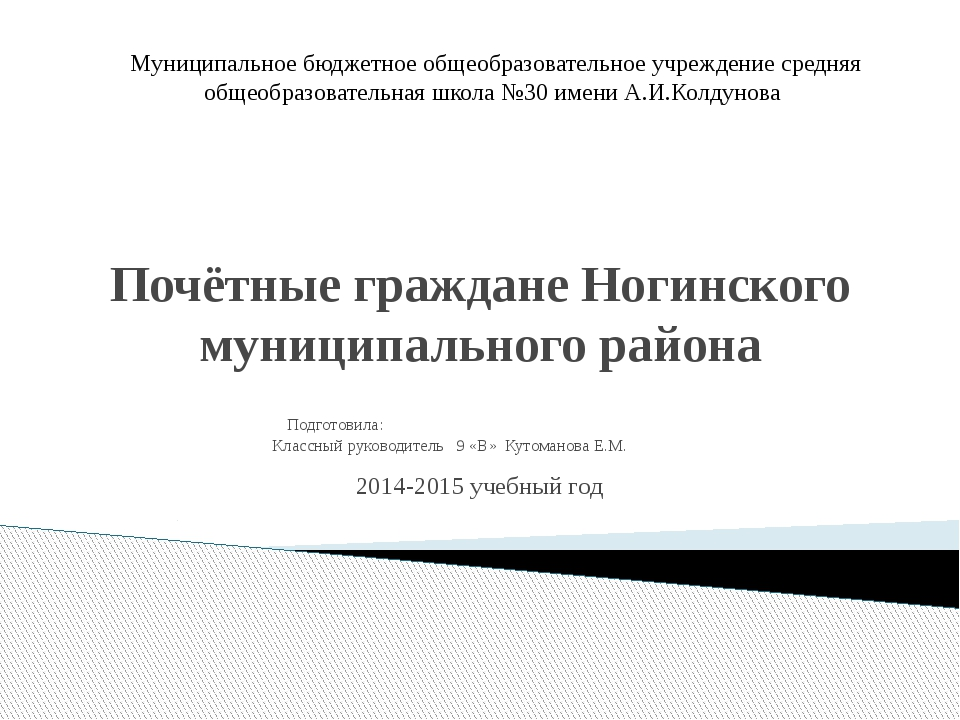 Почётные граждане Ногинского муниципального района Муниципальное бюджетное об...