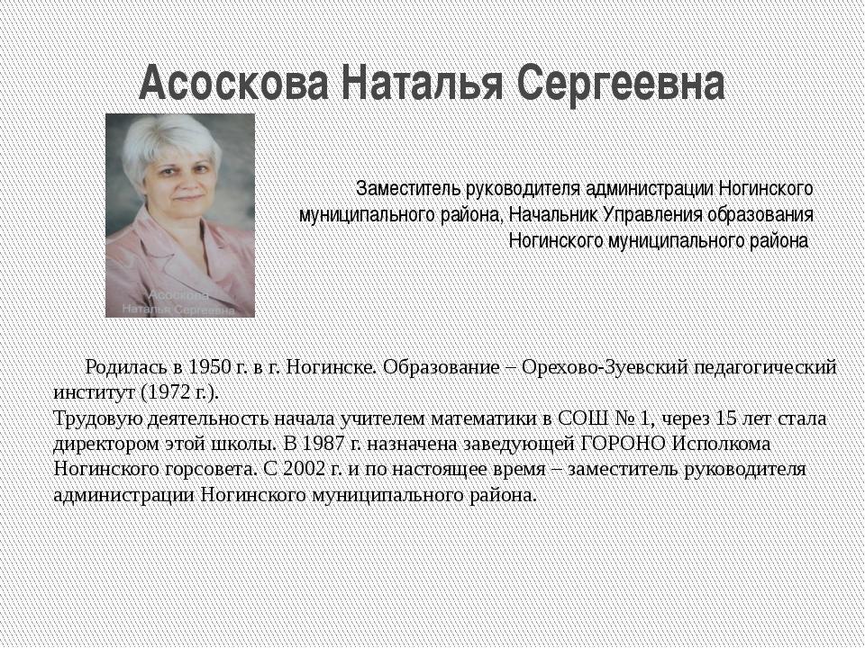 Асоскова Наталья Сергеевна Родилась в 1950 г. в г. Ногинске. Образование – О...